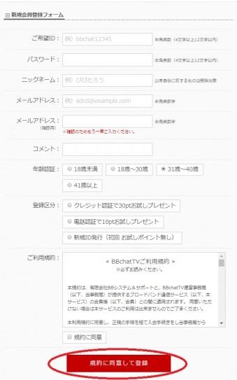 bbchatの登録方法
