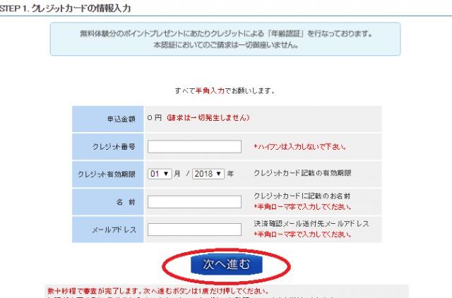マシェリの登録方法